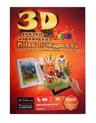 3D раскраска Лиса и журавль - фото 5927