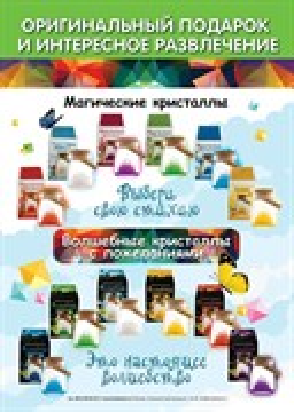 Плакат Магические кристаллы