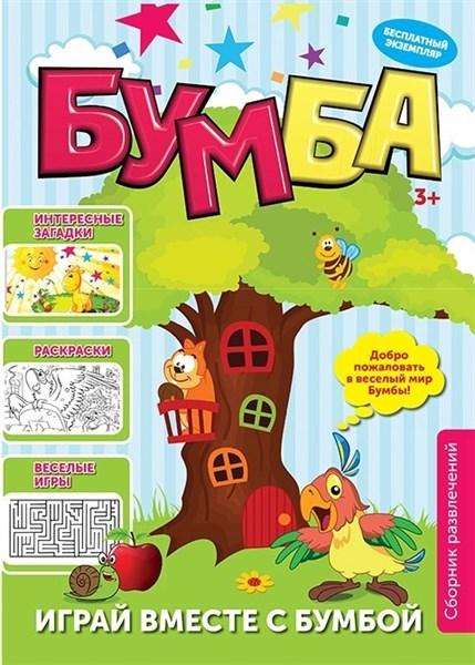 Журнал Бумба - сборник развлечений для детей 4-7 лет