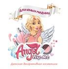 Яркое начало недели: новая линейка детской косметики Angel Like me