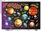 Детский пазл «Солнечная система» стал еще познавательнее!