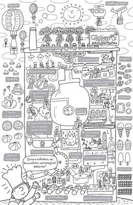 Огромная раскраска «Шоколадная фабрика» - фото 10059