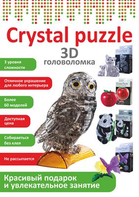 Плакат Crystal Puzzle - фото 10161