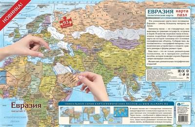 Географический Пазл Карта Евразия - фото 10965