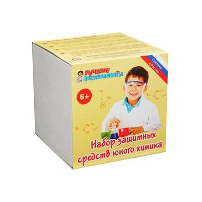 Защитный набор юного химика - фото 11165