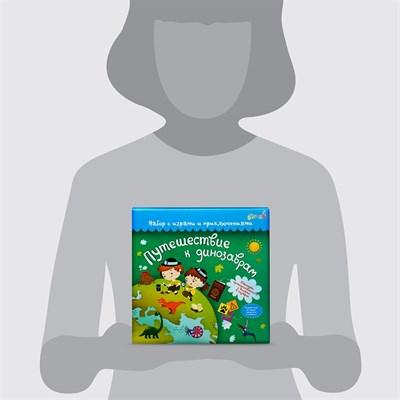 Набор с играми и развлечениями Путешествие к динозаврам - фото 11638