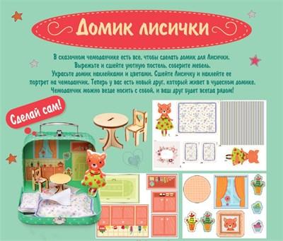 Игровой набор для детского творчества Мой уютный домик Лисичка - фото 12040