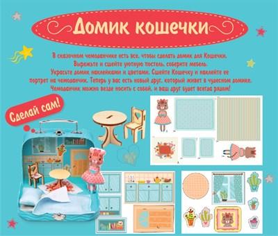Игровой набор для детского творчества «Мой уютный домик» Кошечка - фото 12042
