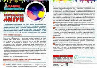 Серия Лучшие эксперименты Светящийся лизун Призрачно-Голубой - фото 12480