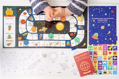 Набор с играми и развлечениями Путешествие в космос - фото 12741