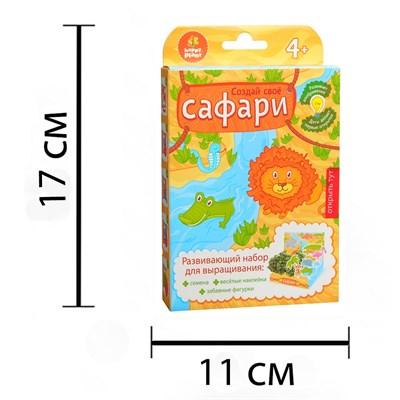 Детский развивающий набор для выращивания  Сафари - фото 13601