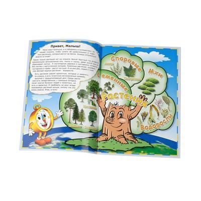 Детский атлас мира с наклейками. Растения - фото 14503