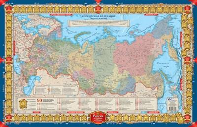 Коврик для письма История РФ - фото 14587