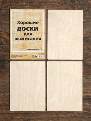 Набор заготовок для творчества Хорошие доски 21*14 см, 3 шт. - фото 14644