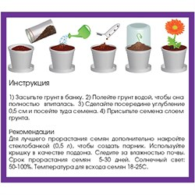 Набор для выращивания Настурция - фото 14826