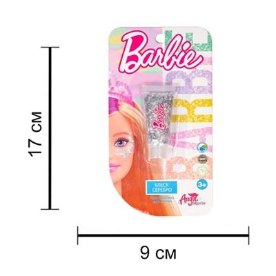 Детская декоративная косметика BARBIE. Блеск для лица Серебро - фото 15508
