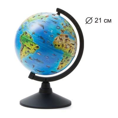 Глобус Зоогеографический (Детский) 210 мм - фото 15734