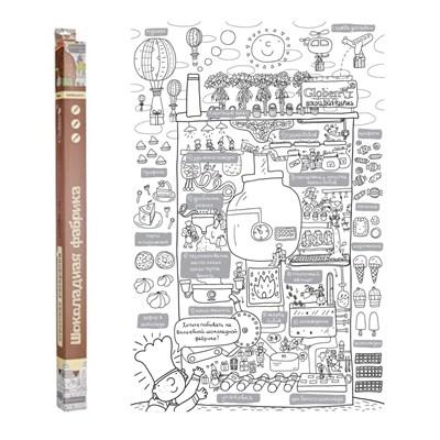 Огромная раскраска Шоколадная фабрика - фото 15846