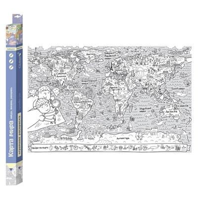 Огромная раскраска Карта мира - фото 15855
