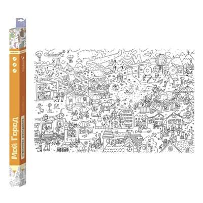 Огромная раскраска Мой город - фото 15870