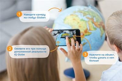 Интерактивный глобус Земли физико-политический с подсветкой 250мм - фото 15883