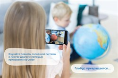 Интерактивный глобус Земли физико-политический с подсветкой 250мм - фото 15884