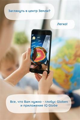 Интерактивный глобус Земли физико-политический с подсветкой 250мм - фото 15886