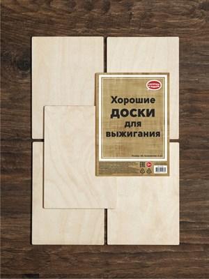 Набор Хорошие доски 21x15 см, 5 шт (без рисунка) - фото 16034