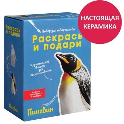 Набор для творчества Пингвин - фото 16436