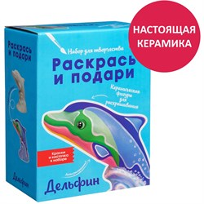 Набор для творчества Дельфин - фото 16438