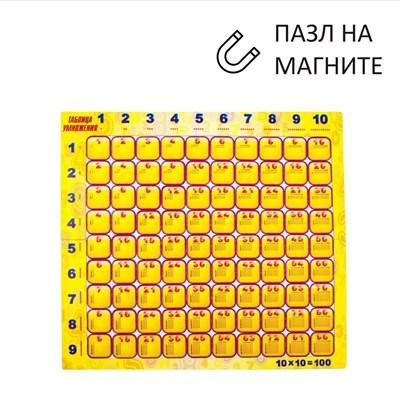 Магнитный пазл Таблица умножения - фото 16447