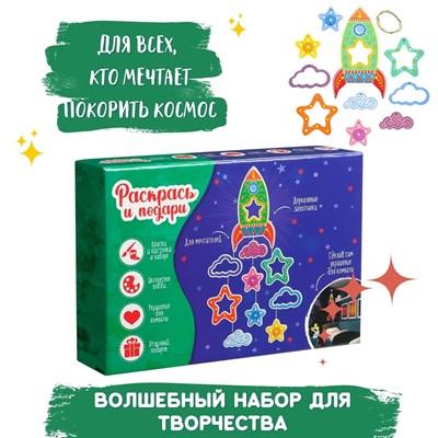 Набор для творчества Путешествие к звездам - фото 17581