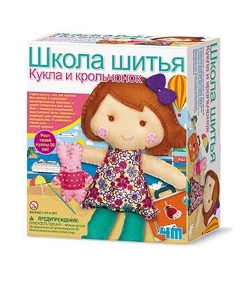 Школа шитья Кукла и крольчонок 4М - фото 5468