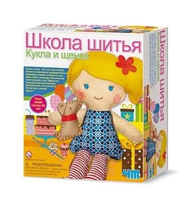 Школа шитья Кукла и щенок 4М - фото 5470