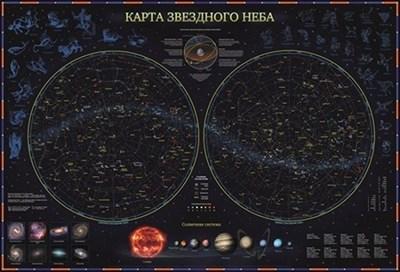 Карта Звездное небо/планеты 101х69 см (с ламинацией в тубусе) - фото 5752