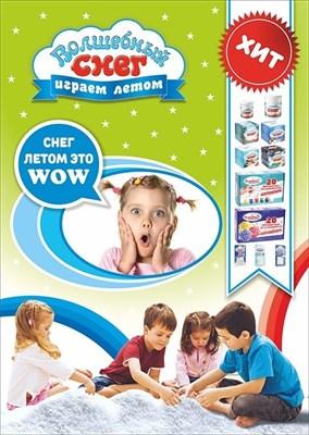 Плакат Волшебный снег Играем летом - фото 5779