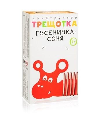 Конструктор Трещотка Гусеничка Соня - фото 5801