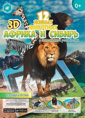 3D Живые наклейки Африка и Сибирь - фото 5897