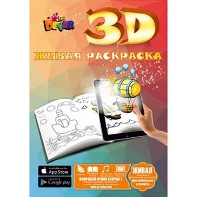 3D раскраска Живая раскраска - фото 5922