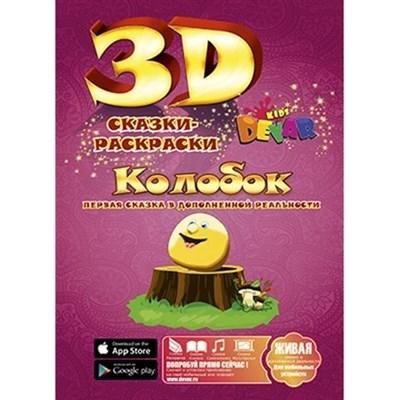 3D раскраска Колобок - фото 5923