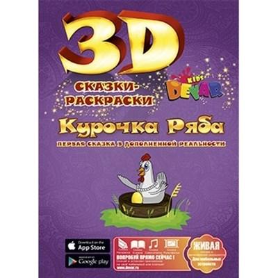 3D раскраска Курочка ряба - фото 5924