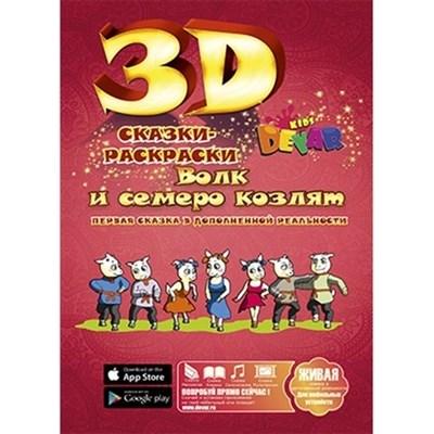 3D раскраска Волк и семеро козлят - фото 5930