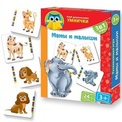 Игра для малышей Мамы и малыши - фото 5959