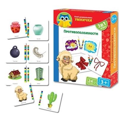 Игра для малышей Противоположности - фото 5960