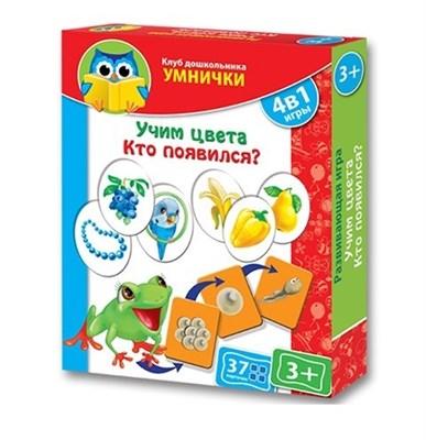Игра для малышей  Учим цвета. Кто появился? - фото 5964