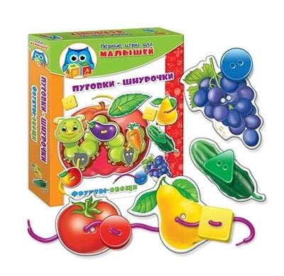 Первые игры. Игры с пуговками и шнуровка Фрукты-овощи - фото 5968