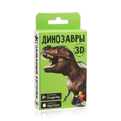 Настольная игра с дополненной реальностью Динозавры - фото 7808