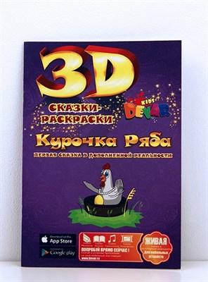 3D раскраска Курочка ряба - фото 8080