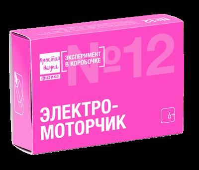 ЭЛЕКТРО-МОТОРЧИК Эксперимент в коробочке - фото 8489
