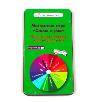 Магнитная игра Слова в ряд - фото 8598